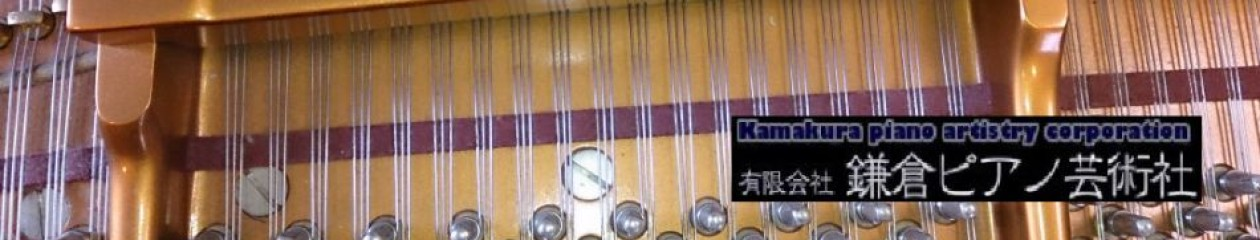 鎌倉ピアノ芸術社 | Tel : 0467-47-1502