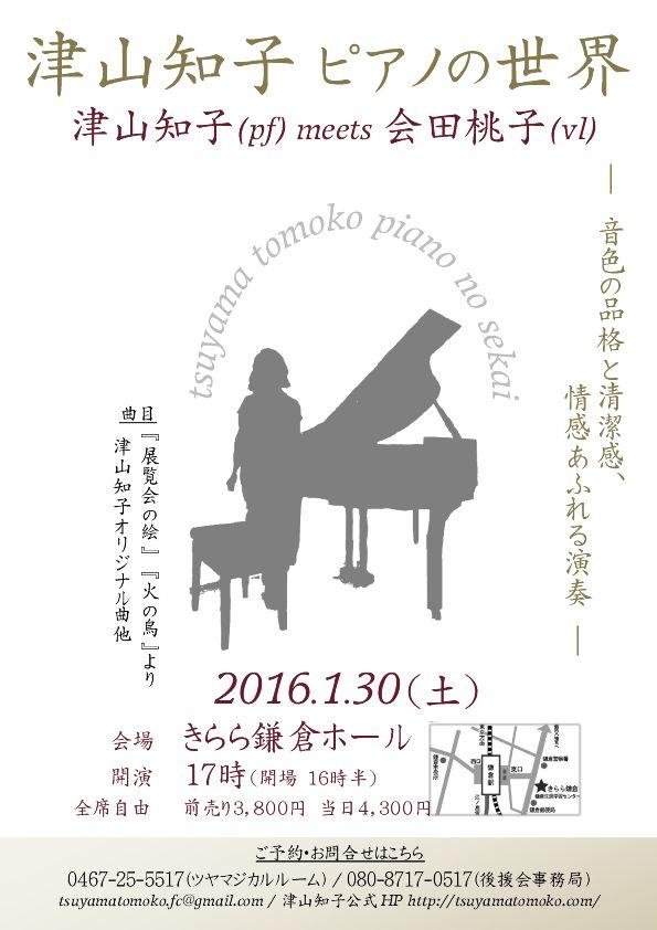 津山コンサート(表)3