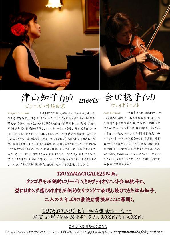 津山コンサート(裏)2